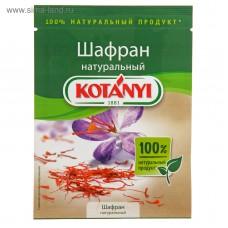 0,12г шафран kotanyi