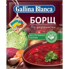 Борщ по-украински Gallina Blanca, 3х50г