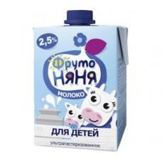 Молоко фрутоняня для детей 2,5%, 500мл