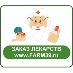 Лекарства на заказ farm39.ru